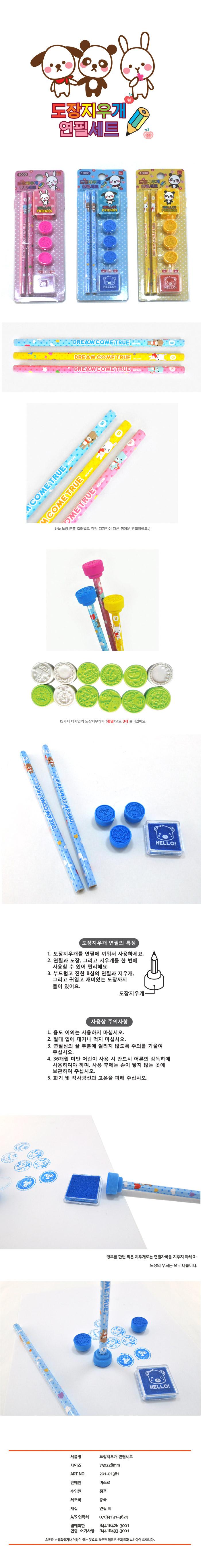 1000도장지우개 연필세트 - 유앤알코리아, 1,000원, 연필, 연필세트