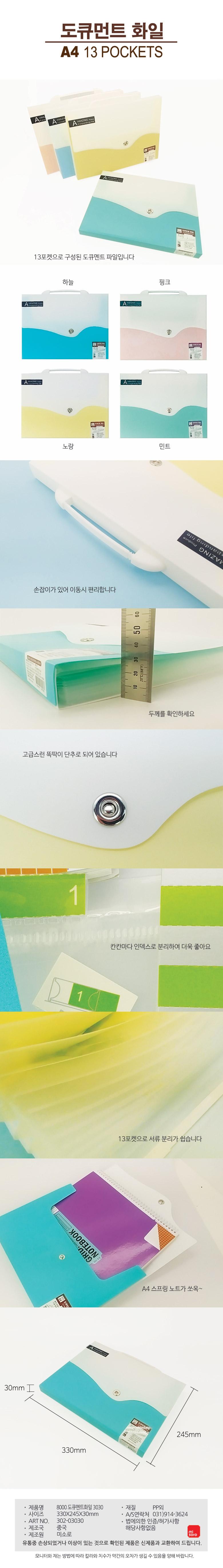 8000 도큐멘트 화일 3030 - 유앤알코리아, 8,000원, 문서/서류 정리, 파일/책꽂이